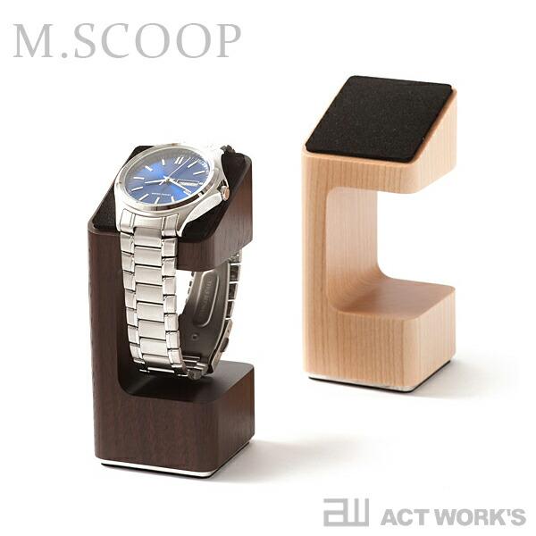 M.SCOOP D.Watcher M 腕時計スタンド