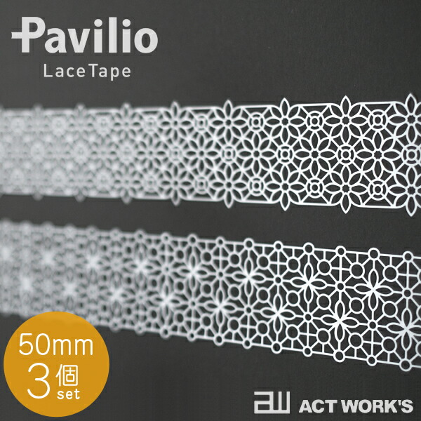 Pavilio Lace Tape WHITE 50mm幅(選べる3個セット)