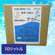 微酸性電解水アクトくん10ℓBIG