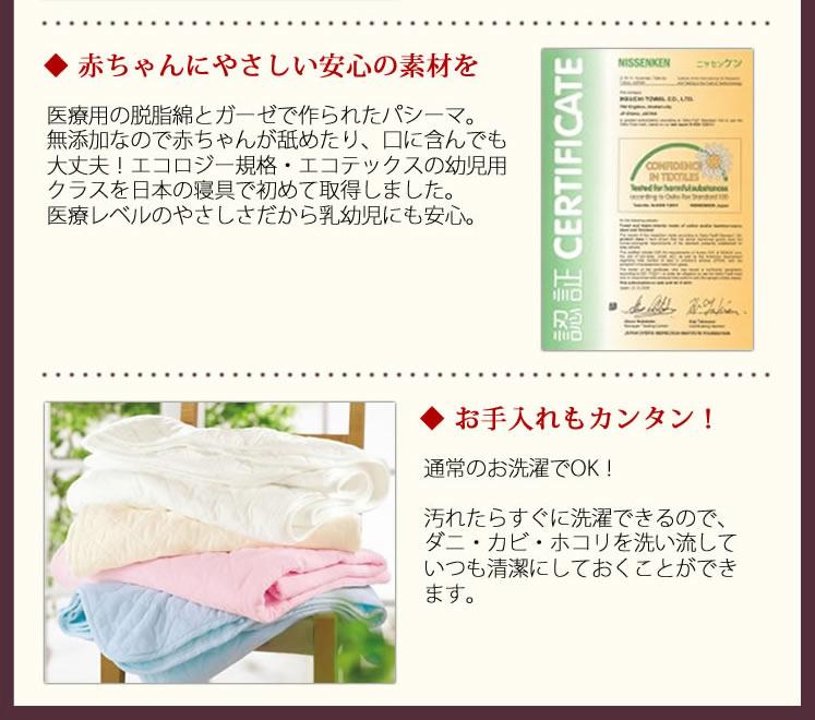 肌に気持ち良い、安心素材。医療用の脱脂綿とガーゼを使用した素材