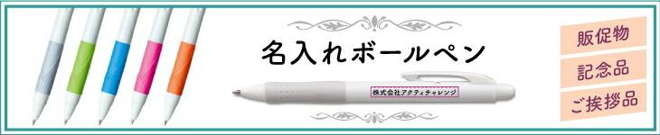 記念品・会社の販促品・ご挨拶用品・ノベルティに名入りボールペンを