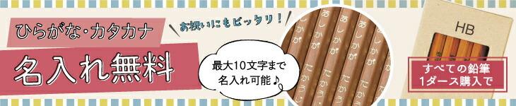 お祝い・ギフトにピッタリな名入れ鉛筆。1ダース購入で名入れ無料!