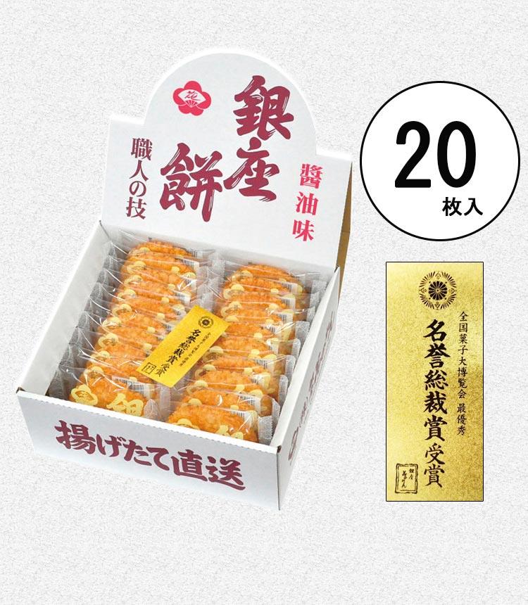 銀座餅 全国菓子大博覧会名誉総裁賞受賞