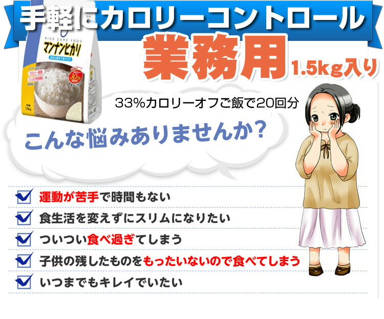 【業務用】手軽に始めませんかカロリーコントロール 大塚食品 マンナンヒカリ・大袋タイプ (内容量:1.5kg)【健康】【ダイエット】