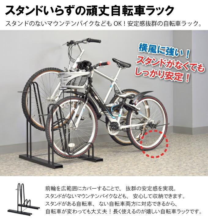 スタンドいらずの頑丈自転車ラック01