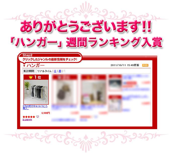 楽天ランキング受賞!!人気売れ筋商品