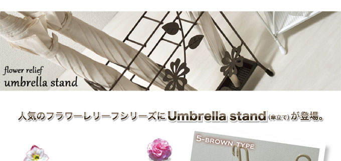 傘立てアンブレラスタンド