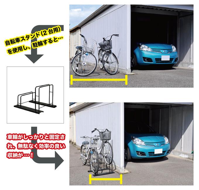 すっきり収納自転車スタンド