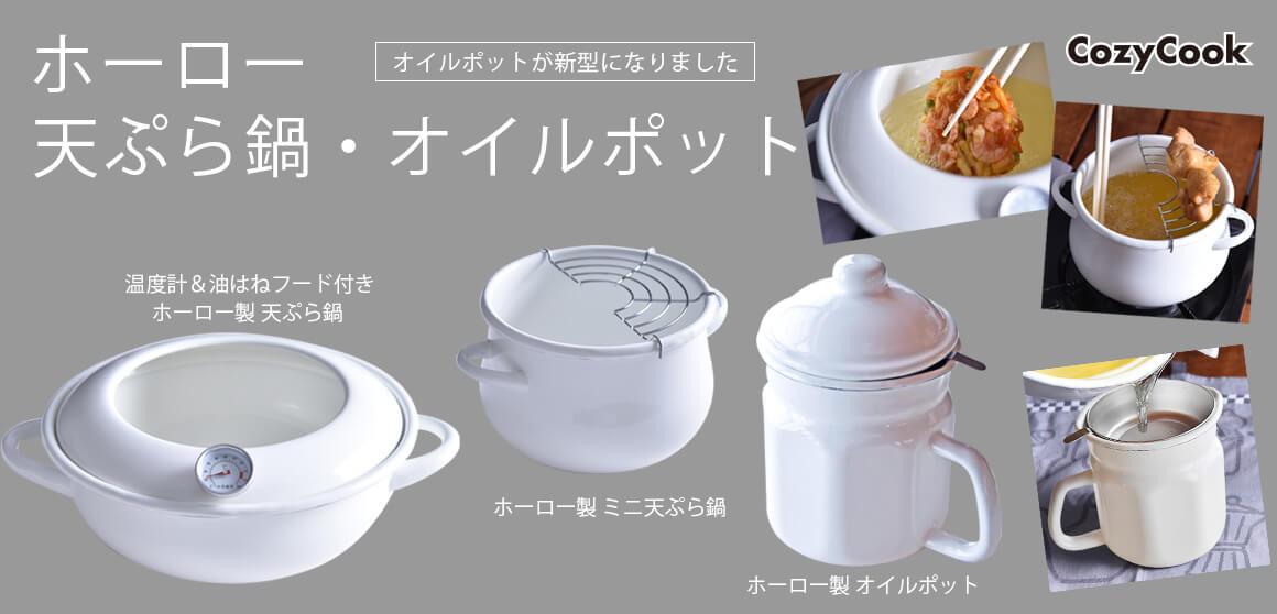 コージークック ホーロー 天ぷら鍋
