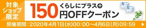 150円オフクーポン