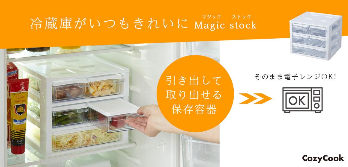 マジックストック 冷蔵庫収納 保存容器