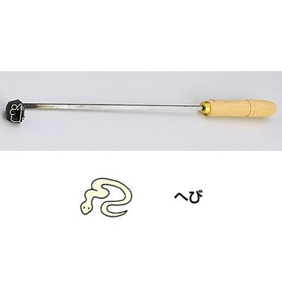 SA 焼印ゴテ 十二支 (曲タイプ) ヘビ   ヘビ