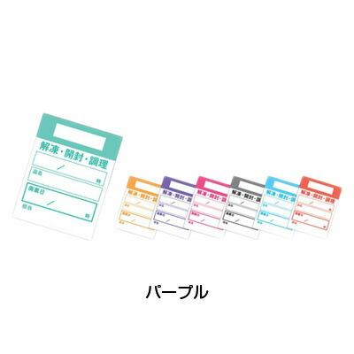 キッチンペッタ ウィークリー (100枚綴・100冊入) パープル  パープル