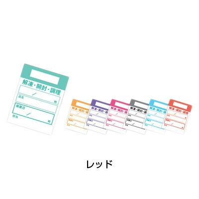 キッチンペッタ ウィークリー (100枚綴・100冊入) レッド  レッド