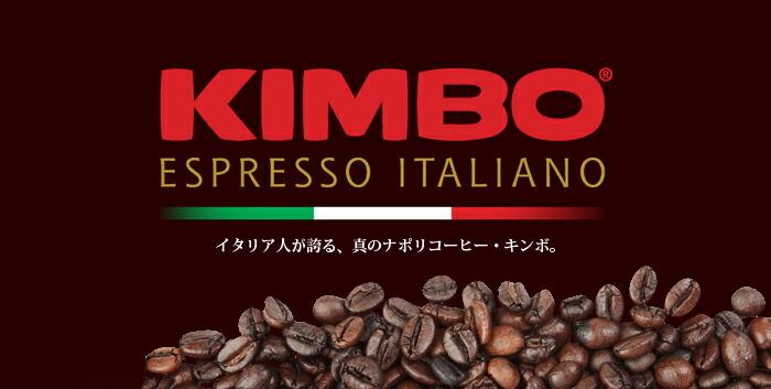 kimbo キンボ