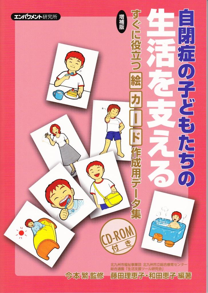 カード 生活カード : 】自閉症の子どもたちの生活 ...