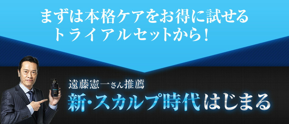 まずは本格ケアをお得に試せるトラベルセットから! 遠藤憲一さん推薦 新・スカルプ時代はじまる