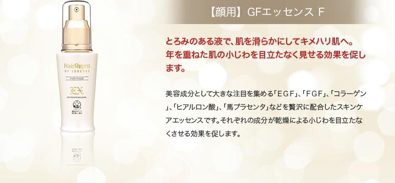 【顔用】GFエッセンス・フェイス