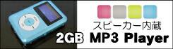スピーカー内蔵MP3プレーヤー