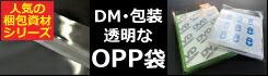 DM用に透明なOPP袋
