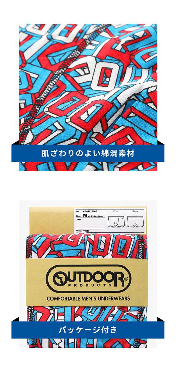 (アウトドア)OUTDOOR メンズボクサーパンツ おまかせ6枚入り福袋