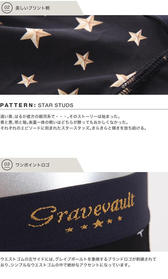 (グレイブボールト)Gravevault STAR STUDS ローライズボクサーパンツ SML 3051211