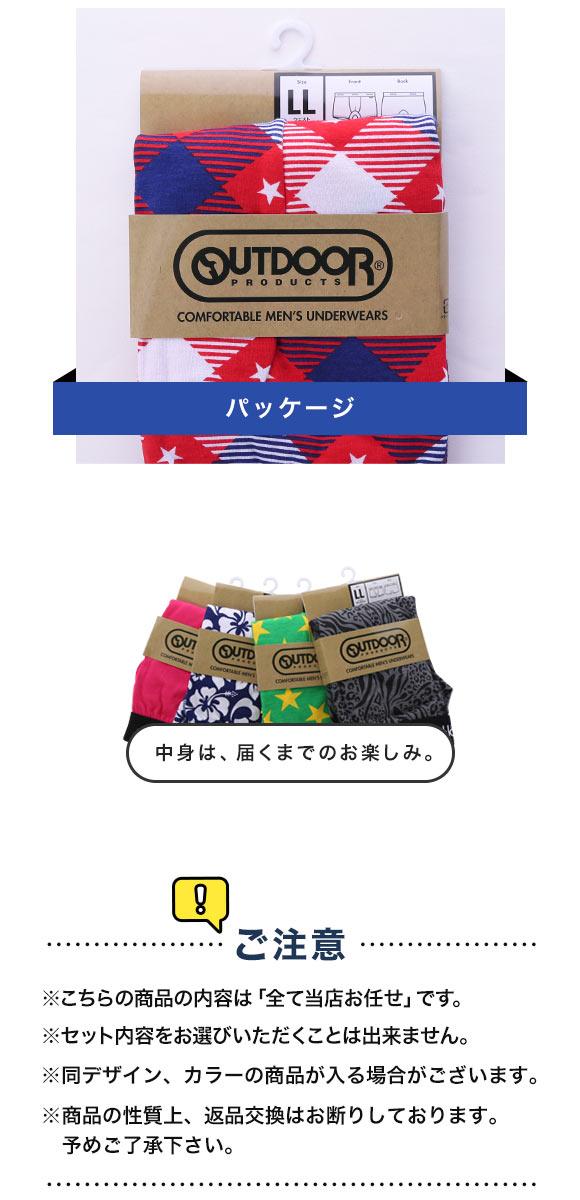 (アウトドアプロダクツ)OUTDOOR PRODUCTS メンズ ボクサーパンツ 4枚 セット おまかせ 福袋 前閉じ M L LL