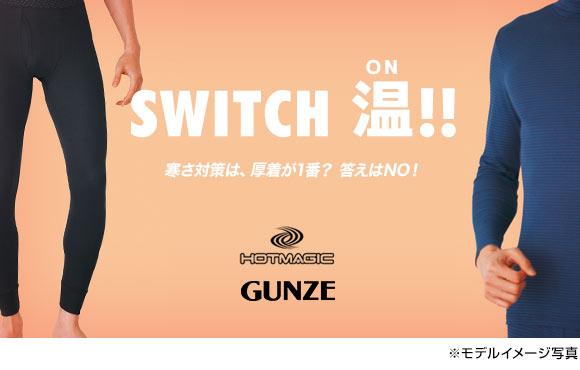 (グンゼ)GUNZE (ホットマジック)HOTMAGIC クルーネック 9分袖 長袖 シャツ 柔らか 温か