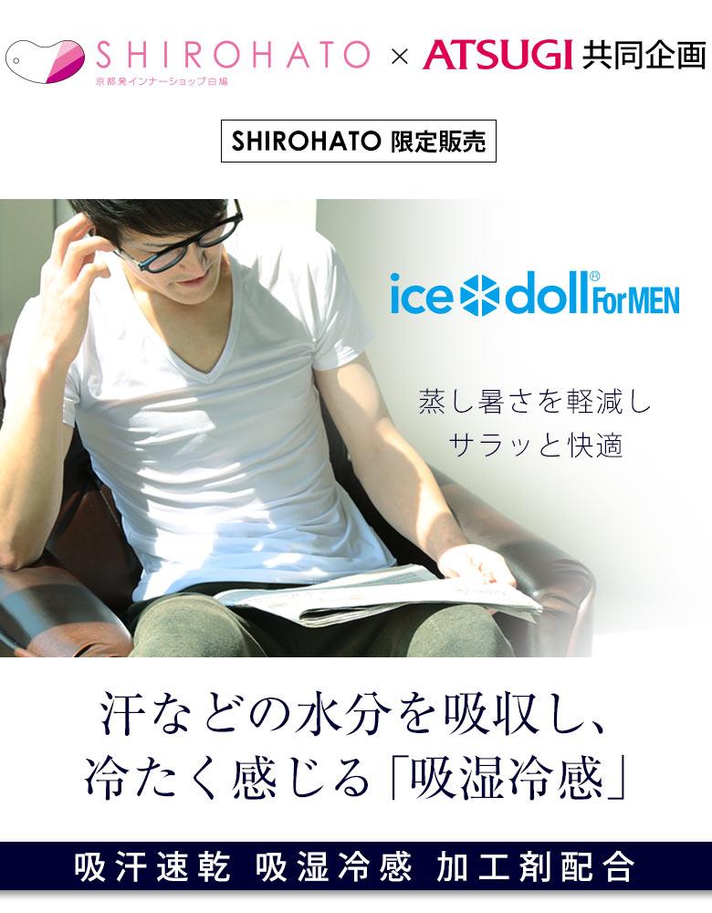 (アツギ)ATSUGI (アイスドール)ice doll forMEN×SHIROHATO コラボ Vネック半袖 吸湿冷感