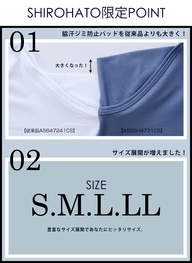 (アツギ)ATSUGI (アイスドール)ice doll×SHIROHATO コラボ レディース 脇汗ジミ防止 キャミソール 吸湿冷感