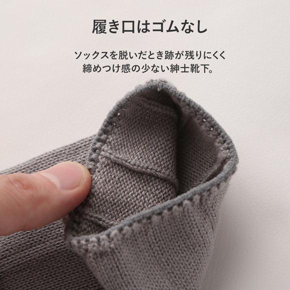 (ナイガイ コンフォート)NAIGAI COMFORT クルー丈 ソックス 靴下 ゴムなし メンズ 23cm 25cm 27cm 綿100% ビジネス リブ