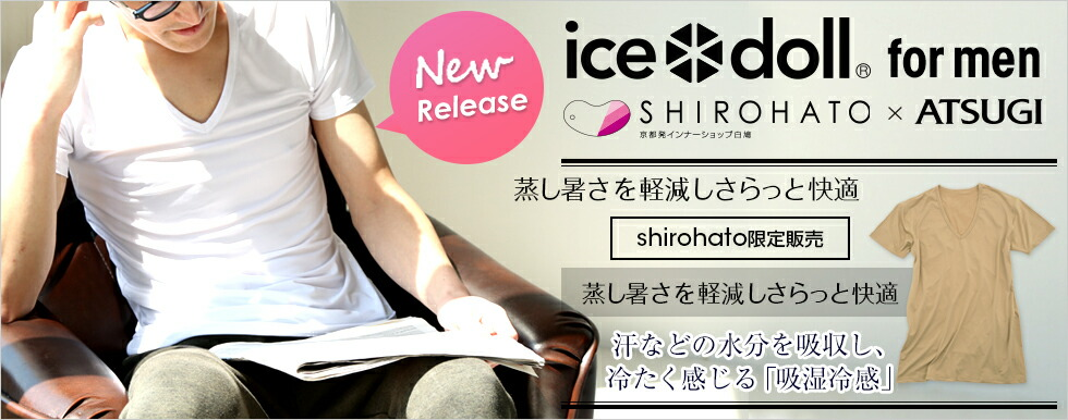 『ATSUGIアイスドール×SHIROHATO』コラボページ