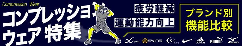 【特集】メンズスポーツ特集(コンプレッション特集)