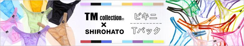 TM collection×SHIROHATO 別注アイテム(ビキニ・Tバック)