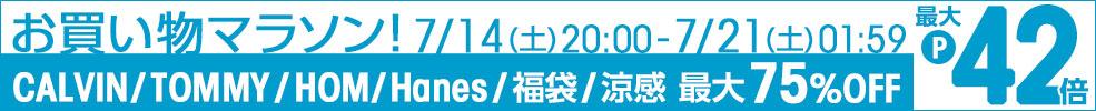【特設】『楽天スーパーSALE201806』期間限定SALE