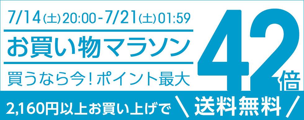 【特設】『楽天お買い物マラソンSALE』期間限定SALE