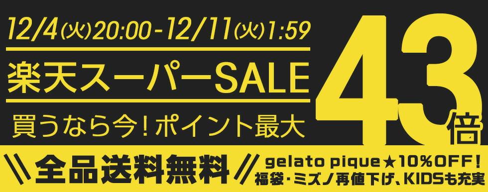 【特設】『お買い物マラソンSALE』期間限定SALE