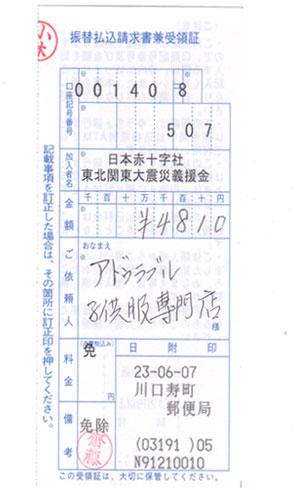 第一回アドゥラブル東日本大震災義援金のご報告
