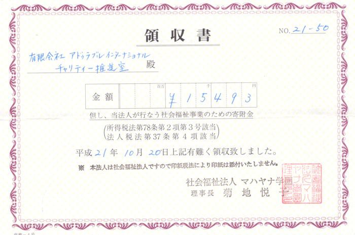 社会福祉法人「マハヤナ学園撫子園」理事長様発行してくださいました領収書