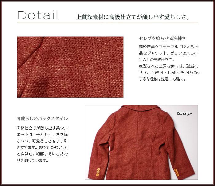 洗練された上品なデザインに繊細なティーテル。カラフルな色使いが魅力子供服。