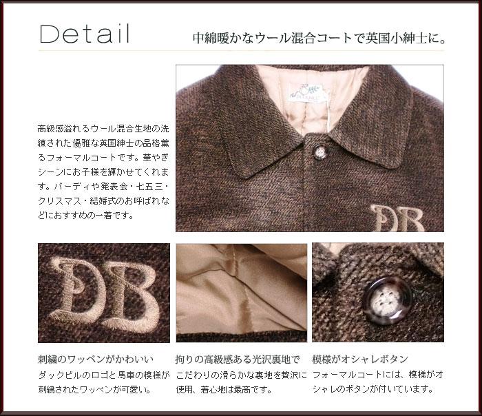 高級紳士服と同じの仕立て。繊細なティーテルで気品あふれるブランド子供服 ジュニアティーン男の子用