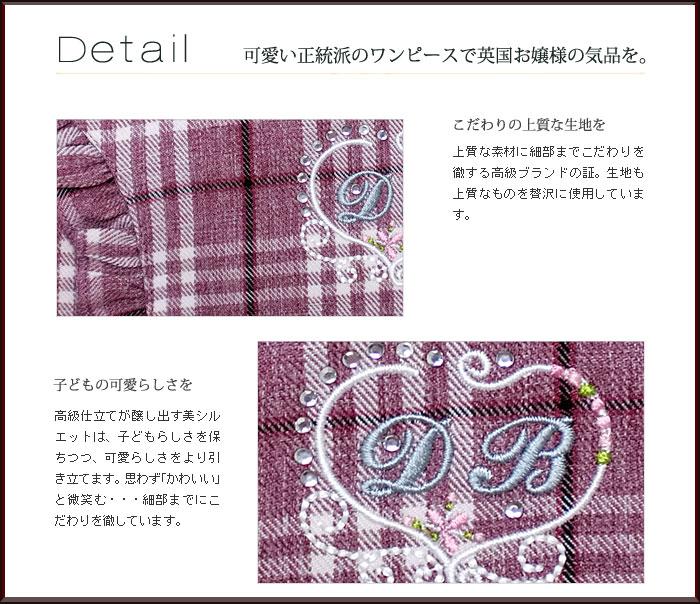 輸入子供服 ブランド子供服 上品デザインに繊細なティーテル