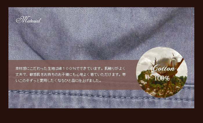 素材は厳選された上質な綿・コットン100%でできていますので、肌触りがよく丈夫で、お子様にも心地よく着ていただけます。