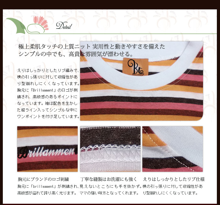 しっかりとしたリブ編みが袖口や裾にステッチとして入ってシンプルな中にワンポイントを付け足しています。丁寧な縫製はお洗濯にも強く、ママの強い味方となってくれます。
