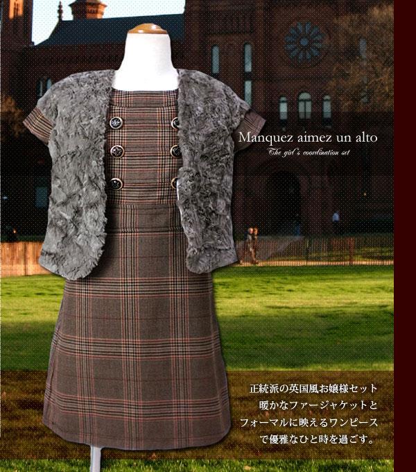 【子供服】【送料無料】高級仕立て上品で可愛いブランド子供服コーディネート【女の子110-120cm