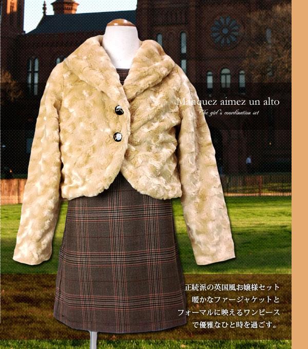 英国お嬢様の気品を纏う。ブランド子供服コーティネートセット(子供服キッズ・ジュニア・ティーン)