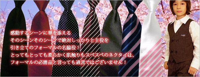 入学・卒業式・結婚式などに…子ども用ネクタイ