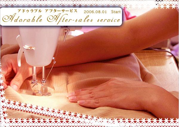 通信販売子供服専門店(ベビー服・キッズ・ジュニア)のアドゥラブル アフターサービス 2006年8月1日よりスタートしました!