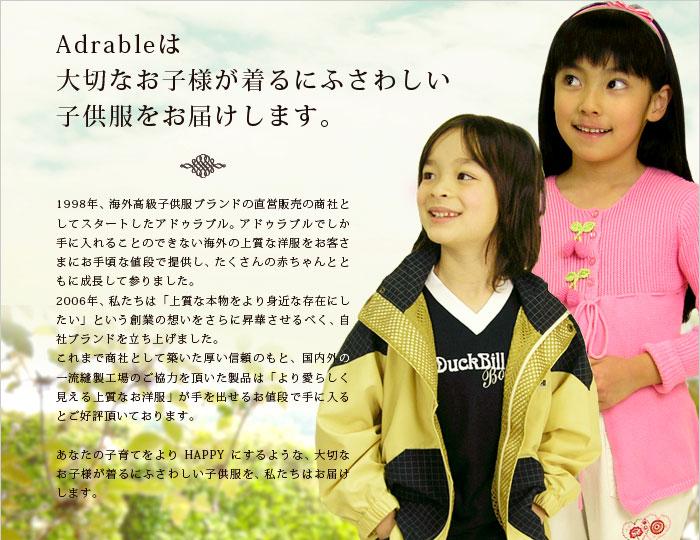 1998年、海外高級子供服ブランドの直営販売の商社としてスタートしたアドゥラブル。アドゥラブルでしか手に入れることのできない海外の上質な洋服をお客さまにお手頃な値段で提供し、たくさんの赤ちゃんとともに成長して参りました。