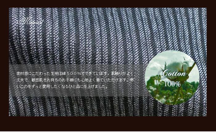 上質な素材にこだわった生地は綿95%とストレッチ5%でできています。肌触りがよく丈夫で動きやすく、敏感肌をお持ちのお子様にも心地よく着ていただけます。